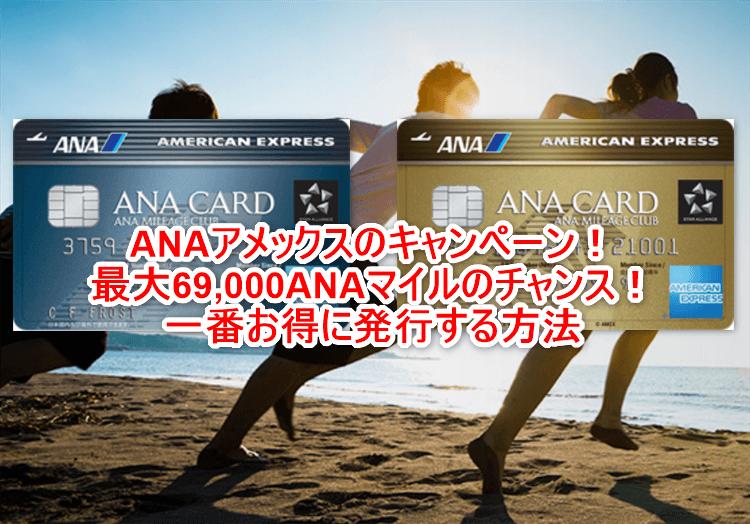 【2020年6月最新】ANAアメックスの入会キャンペーンで最大69,000ANAマイル貰える!