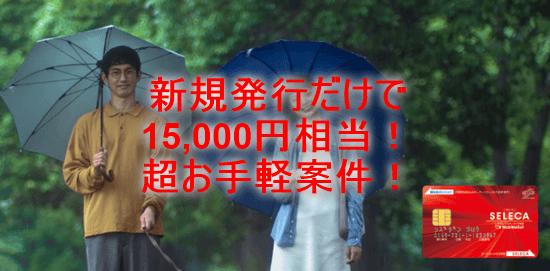カード発行だけで15,000円相当!超お手軽案件で大量ポイントをGETしよう!