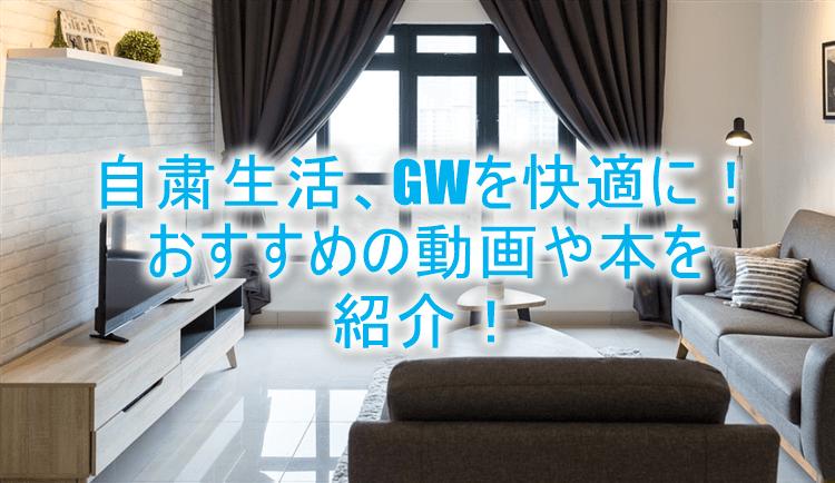 GW自粛生活を快適にする動画、本のまとめ!個人的なおすすめを紹介!!