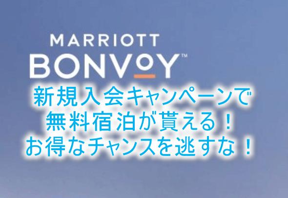 マリオットボンヴォイの新規入会キャンペーンで無料宿泊がアツい!2滞在で1泊が貰える詳細を解説!
