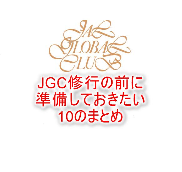 JGC修行前に必要な10のやる事や準備のまとめ。修行前に下準備しておくのがオススメ!