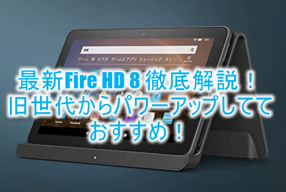 Fire HD 8 の最新モデル(第10世代)最強タブレットを徹底解説!おすすめ「Fire HD 8 Plus」を早速予約!旧世代とも比較!!