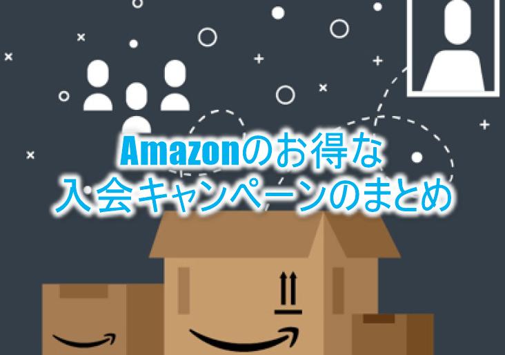 【2021年版】Amazon(アマゾン)の最新キャンペーン、お得な入会キャンペーン【まとめ】