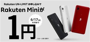 Rakuten UN-LIMIT(楽天アンリミット)でRakuten Miniが1円で買える!更に6,300ポイントも貰えて1年無料!