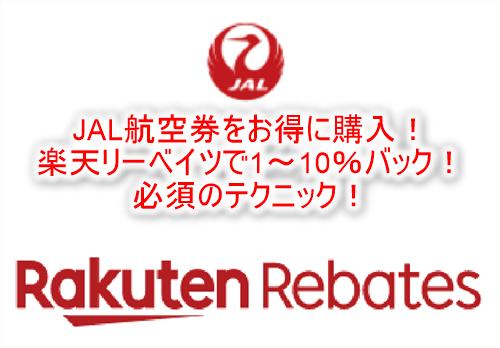 JALの航空券を購入するなら楽天リーベイツ!最大10%お得!購入時に気を付けることや詳細を解説!