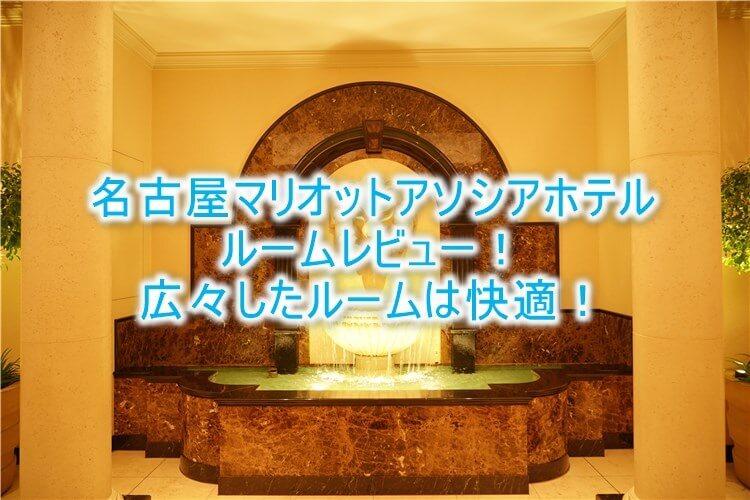名古屋マリオットアソシアホテルの宿泊、滞在記!スタンダードルームのルームレビュー!