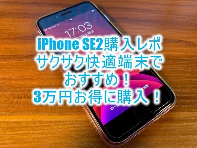 iphone SE 2を「スマホ乗り換え.com」で3万円お得に購入!買い方、レビュー、購入したレポ!