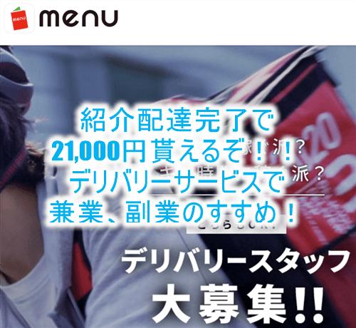 気軽に副業するなら「menu」 が激アツ!初回で一気に21,000円を稼ぐ裏ワザ!