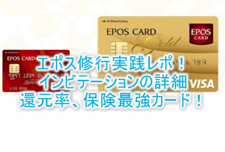 エポスゴールドカードの年会費無料の裏ワザ!インビテーション(招待状)の条件や時期の詳細まとめ!!
