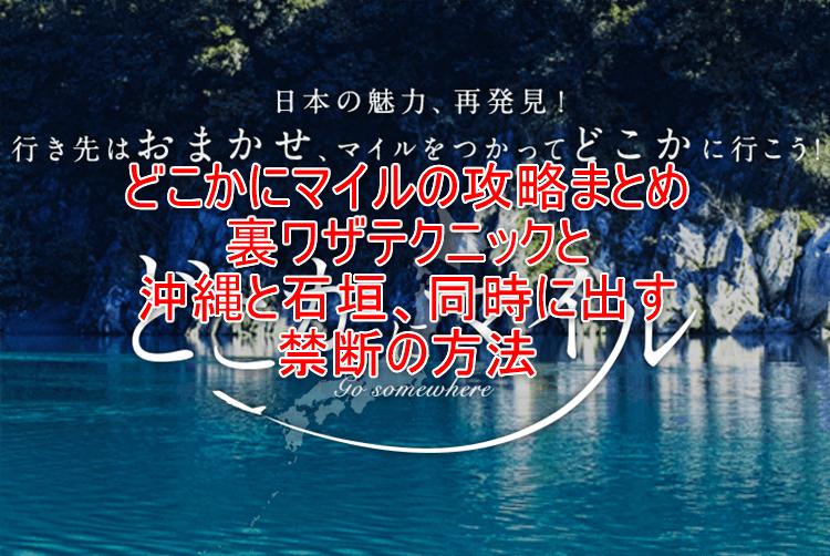 【JAL】どこかにマイルの攻略方法!裏ワザ的に沖縄、石垣など行きたいところの確率を上げるコツ!!