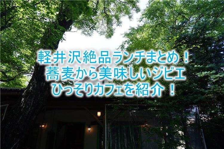 軽井沢でおすすめのランチ!名店のお蕎麦屋さん、肉料理、カフェのまとめ