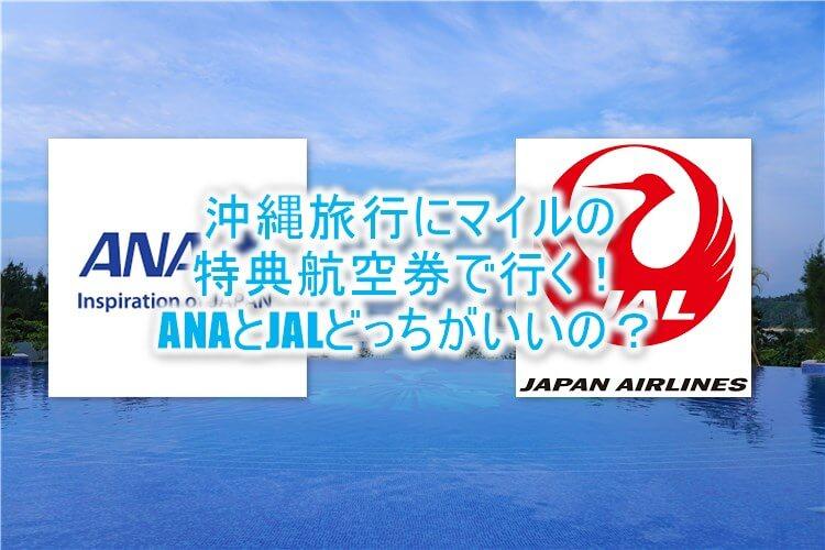 沖縄旅行にマイルの特典航空券で行く!JALとANAどっちが本当におすすめ?