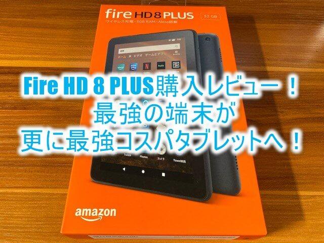 【2020年6月最新】「Fire HD 8 Plus」最強のタブレット!コスパ抜群の購入レビュー!初期設定からおすすめの使い方も!【完全ガイド】