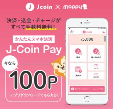 「J-Coin Pay」5分で300円貰える激アツ案件!アプリインストールと招待コードでOK!!