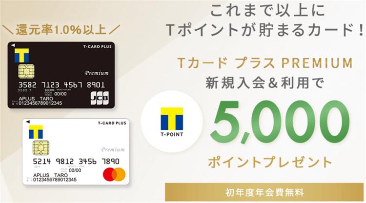 Tカード プラス PREMIUMが激アツ!10,000Tポイント貰ってウエル活15,000円の錬金術!