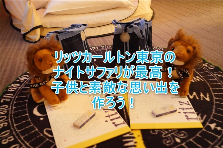 ザ・リッツ・カールトン東京のリッツキッズ、ナイトサファリで子供たちも冒険家!RITZ KIDS NIGHT SAFARIの詳細とは?