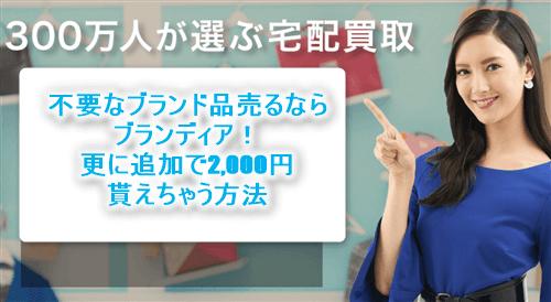 Brandear(ブランディア)でブランド品を売るだけで更に2,000円貰える!お家で全部簡単解決!