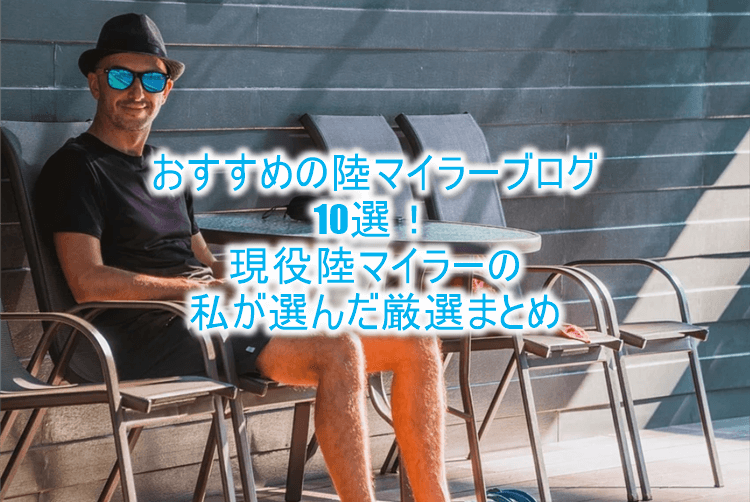 【厳選】おすすめ陸マイラーブログ10選!これさえ読んでおけば、あなたも脱初心者!!