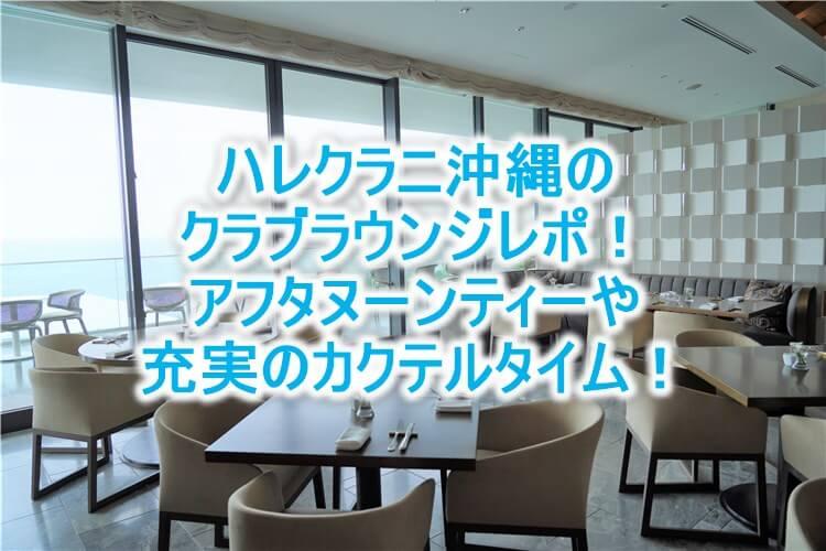 ハレクラニ沖縄のクラブラウンジレポ!クラブ特典の詳細やメリットを解説!