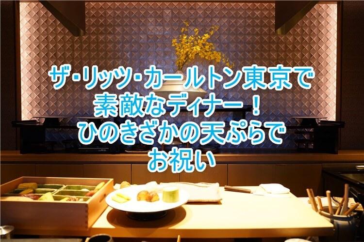 ザ・リッツ・カールトン東京のひのきざかで天ぷら!豪華ディナーで家族とお祝い!!