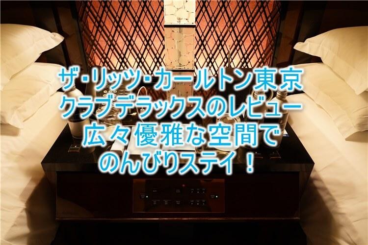ザ・リッツ・カールトン東京のクラブデラックス宿泊記!ルームレビュー!!