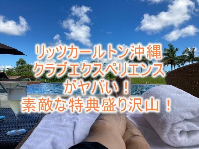 リッツカールトン沖縄のザ・クラブ・エクスペリエンス、クラブラウンジ詳細!はたしてお得なのか!?