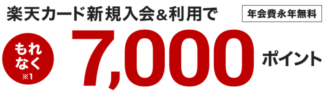 【2020年10月最新】楽天カード新規発行で最大18,000円分貰える!お得な発行方法で攻略!!