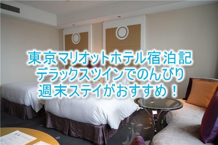 東京マリオットホテル宿泊記!デラックスツインルームレビュー。立地良し!口コミ良し!週末ステイにおすすめ!