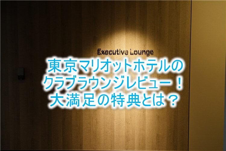 東京マリオットホテル、クラブラウンジのレビューとダイニングGが超オシャレ空間でおすすめディナー!