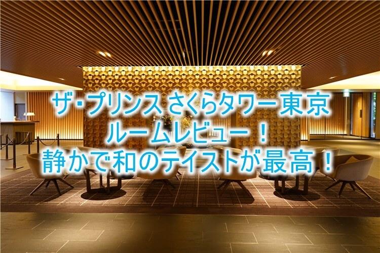 ザ・プリンス さくらタワー東京、ブログ宿泊記!タワーサイド デラックスルームのレビュー!静かな空間で最高のひと時