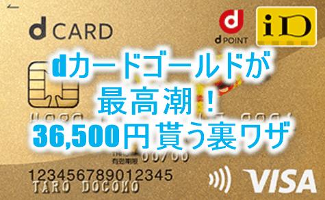 【dカード GOLDが激アツ】最大36,500円分貰える裏ワザ!JALマイルへ交換できるdポイントは超万能!!【2020年12月版】