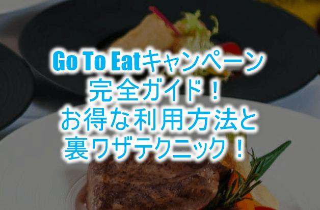 Go To Eat(イート)キャンペーン開始!利用方法とおすすめの予約サイトまとめ!裏ワザも!!