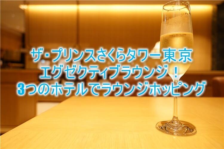 ザ・プリンス さくらタワー東京のクラブラウンジが凄すぎ!グランドプリンスホテル高輪、新高輪のラウンジも利用可能!