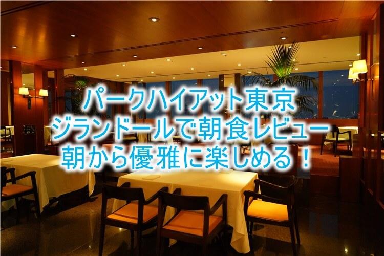 パークハイアット東京の朝食はジランドール!絶景を楽しみながら優雅な時間!
