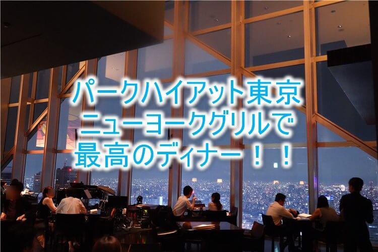 ニューヨークグリルで最高のディナー!パークハイアット東京、最高の絶景を楽しむ!