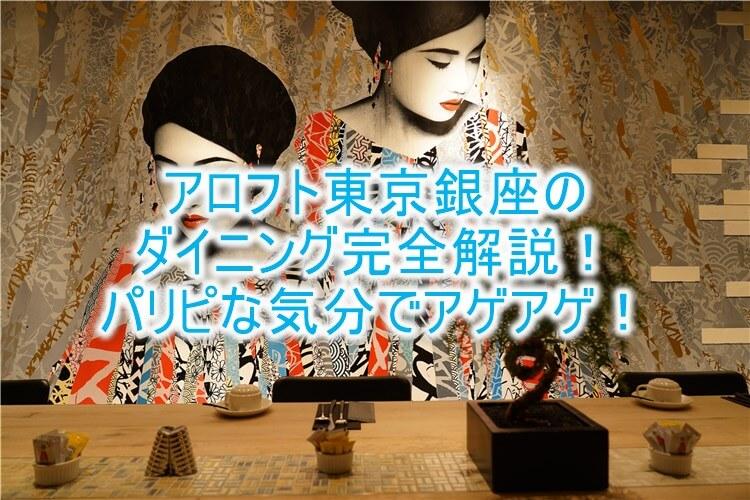 アロフト東京銀座の朝食、レストランのブログ、レビュー!ルーフトップバーがアゲアゲですごい!