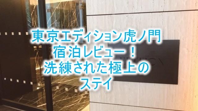 東京エディション虎ノ門のブログレビュー!スタジオテラス、ルーム静かな空間で最高のひと時