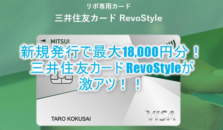 三井住友カード RevoStyle(リボスタイル)激アツ!最大18,000円分貰える!