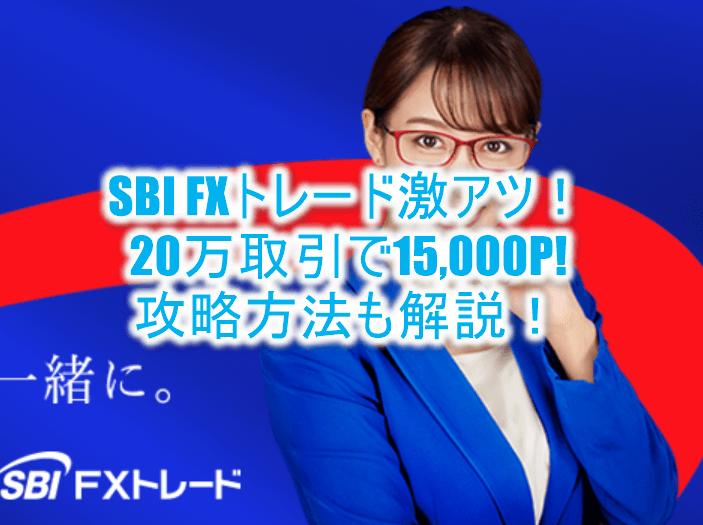 簡単!SBI FXトレードの利用で一撃15,000Pは激アツでお手軽!誰でも出来るFX案件のやり方と攻略方法!!