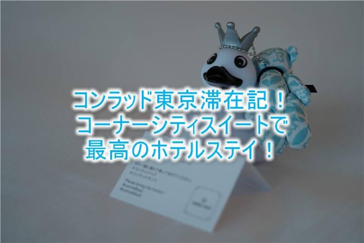 コンラッド東京ブログ宿泊記!コーナーシティスイートのレビュー!コンラッドベアがお出迎え!モダンとクラシックの調和がとれたホテル!