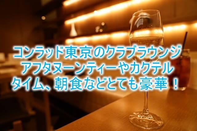 コンラッド東京のクラブラウンジが最高!アフタヌーンティー、カクテルタイム、朝食のブログレビュー!