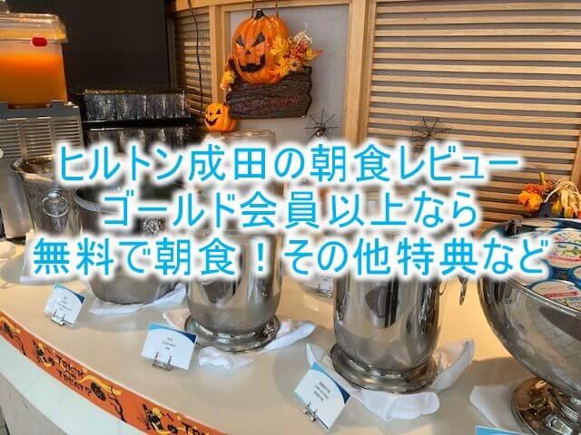 ヒルトン成田の朝食レビュー!バーやダイニングも合わせて紹介!ゴールド特典で朝食無料!