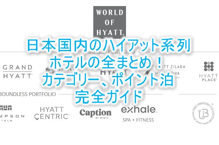 【日本国内】ワールドオブハイアット参加の系列ホテル一覧!カテゴリー、ポイント宿泊の完全まとめ!