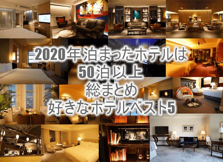 【2020年】陸マイラーとして年間50泊以上したホテルまとめと個人的に好きなホテルベスト5