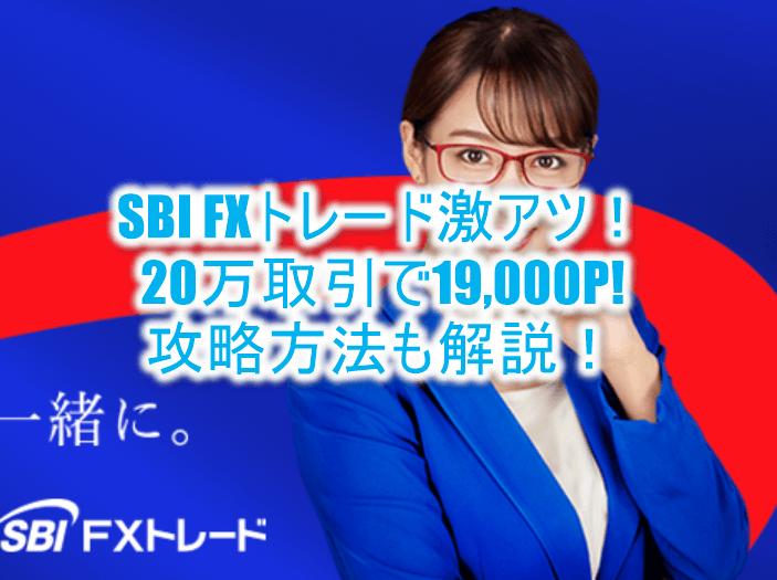 簡単!SBI FXトレードの利用で一撃19,000Pは激アツでお手軽!誰でも出来るFX案件のやり方と攻略方法!!
