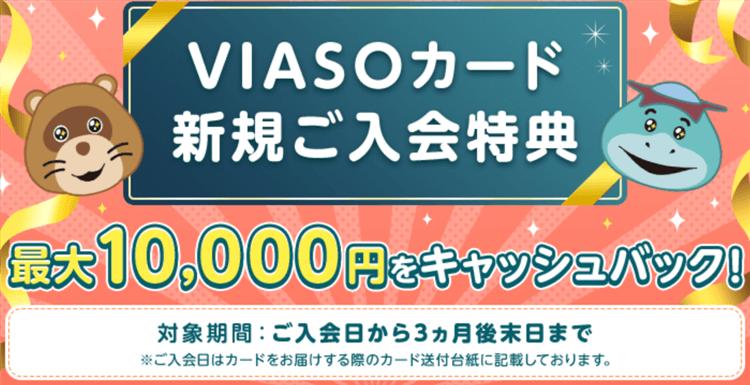 VIASOカード新規発行利用で12,000円相当&VIASOのキャンペーンでも10,000円相当!