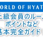 ワールドオブハイアットとは?上級会員特典(ステータス)の詳細、ポイントのルールなどの完全ガイド!