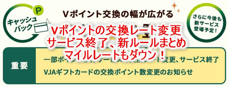 【2021年4月から】三井住友Vポイントの交換レートまとめ!改悪によりANAVISAゴールドの還元率は1.30%にダウン!