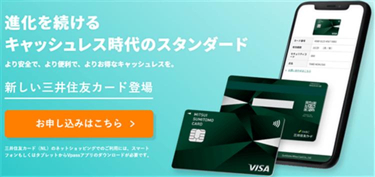三井住友カードのナンバーレス発行で最大22,000円相当が貰える!即日発行OKのお得案件!