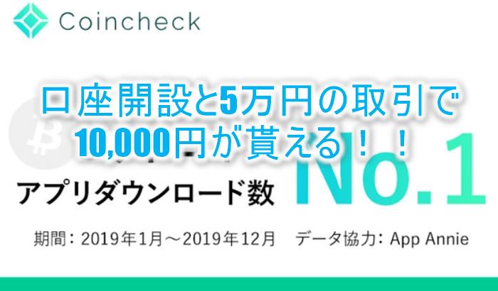 仮想通貨やるなら今がチャンス!coincheck(コインチェック)口座開設と利用で10,000円相当貰える!